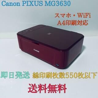 Canon - 印刷550枚以下 Canon PIXUS MG3630  コピー機  プリンター