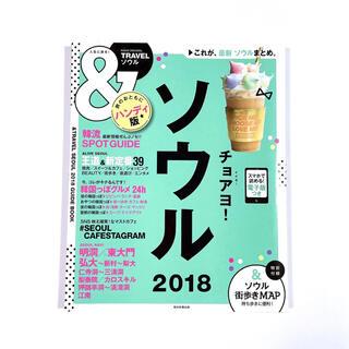 アサヒシンブンシュッパン(朝日新聞出版)のガイドブック「&TRAVEL ソウル2018 ハンディ版」(地図/旅行ガイド)