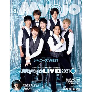 シュウエイシャ(集英社)の【新品 未読】Myojo8月号 ちっこい版(アイドルグッズ)