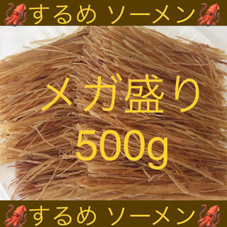 するめ ソーメン メガ盛り 500g イカ いか スルメ スティック 鮭 とば(乾物)
