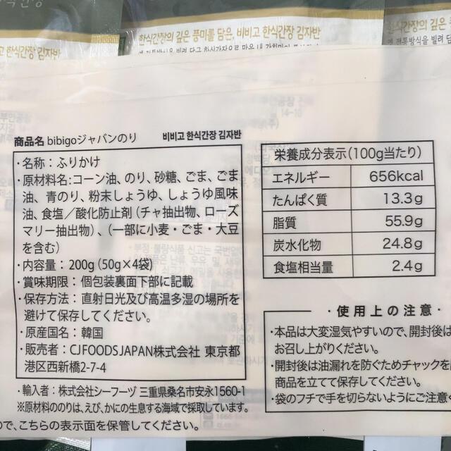 コストコ(コストコ)の♡数量限定・特別価格♡ bibigo韓国のりフレーク 2袋 食品/飲料/酒の食品(菓子/デザート)の商品写真
