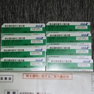 ANA株主優待 8枚(その他)