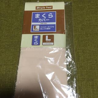 アイリスオーヤマ(アイリスオーヤマ)の新品 アイリスオーヤマ まくらカバー Lサイズ(シーツ/カバー)