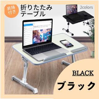 折りたたみテーブル ミニサイズ デスク コンパクト パソコン【ブラック】(ローテーブル)