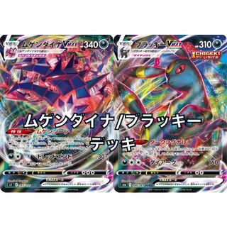 ポケモンカード ムゲンダイナVMAX/ブラッキーVMAX デッキ(Box/デッキ/パック)