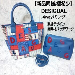 デシグアル(DESIGUAL)の【新品同様】DESIGUAL デシグアル 4wayバッグ 刺繍×パッチワーク(トートバッグ)