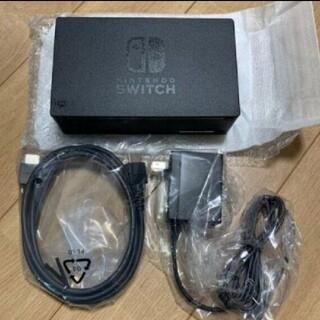 Nintendo Switch - NintendoSwitchドック