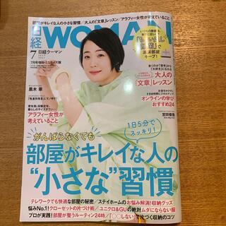 日経BP - 日経WOMAN (ウーマン) ミニサイズ版 2021年 07月号