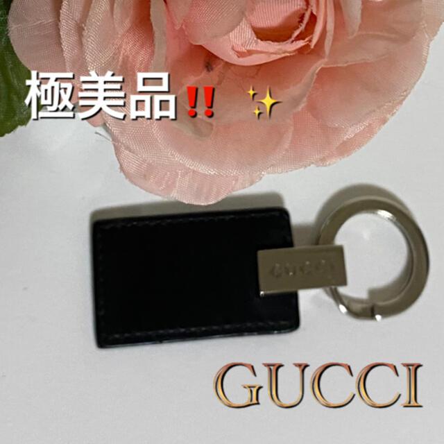 Gucci(グッチ)の美品‼️✨グッチ キーホルダー キーリング プレートタイプ   メンズのファッション小物(キーホルダー)の商品写真