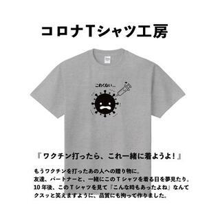 <新品>ワクチンこわくないTシャツ by コロナTシャツ工房