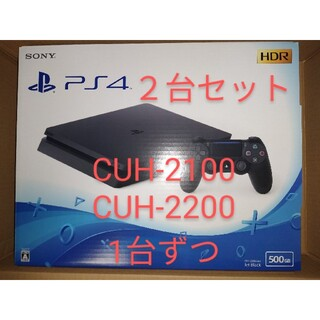 PlayStation4 - PS4 playstation4 2台セット 新品 CUH-2100&2200