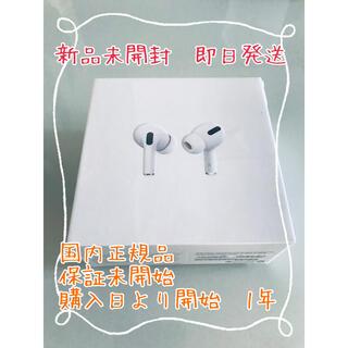 Apple - 【新品未開封】【国内正規品】【保証つき】AirPods Pro MWP22J