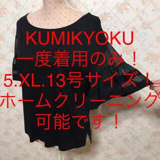 クミキョク(kumikyoku(組曲))の★KUMIKYOKU/クミキョク★大きいサイズ!半袖カットソー5(XL.13号)(カットソー(半袖/袖なし))