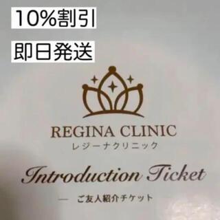 レジーナクリニック 紹介チケット 10%OFF(その他)