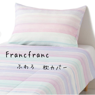 Francfranc - 新品☆Francfranc☆フランフラン☆枕カバー☆ふわろ☆ストライプ
