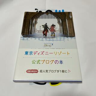 コウダンシャ(講談社)の東京ディズニ-リゾ-ト公式ブログの本(地図/旅行ガイド)
