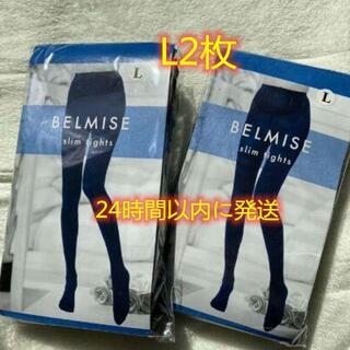 ☆新品☆未開封BELMISE ベルミス スリムタイツセット Lサイズ 2枚