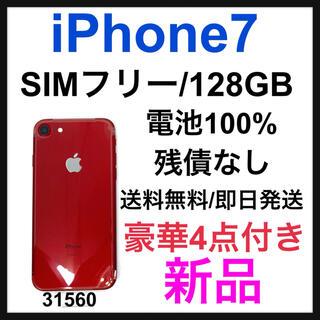 アップル(Apple)の【新品】iPhone 7 Red 128 GB SIMフリー 本体(スマートフォン本体)