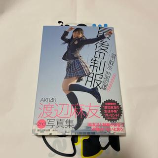 エーケービーフォーティーエイト(AKB48)の渡辺麻友制服図鑑最後の制服 渡辺麻友2nd写真集(アート/エンタメ)