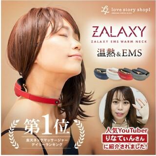 イームス(EMS)のZALAXY EMS 温熱 ヒートネック (マッサージ機)
