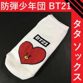 BTS 防弾少年団 BT21 TATA 靴下