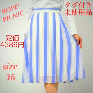 ロペピクニック ストライプシアースカート 夏スカート 夏物スカート