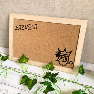 嵐 ARASHI コルクボード ハンドメイド ジャニーズ インテリア 写真