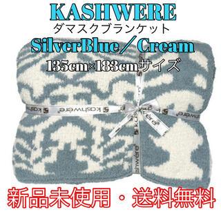 カシウエア(kashwere)のKASHWERE カシウェア ダマスク ブランケット Silver/Cream(毛布)