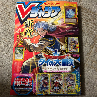 vジャンプ2021  8月号(漫画雑誌)