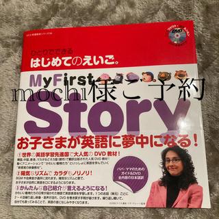 DVD未開封!ひとりでできる はじめてのえいご My First Story