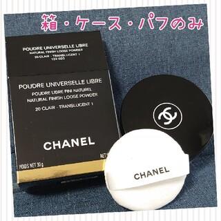シャネル(CHANEL)の中身無し)シャネル プードゥル ユニヴェルセル リーブル 20 クレール 30g(フェイスパウダー)