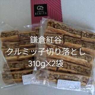 鎌倉紅谷✨クルミっ子切り落とし 310g✕2袋(菓子/デザート)
