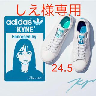 アディダス(adidas)のしえ様専用 KYNE × ADIDAS STAN SMITH 24.5cm(スニーカー)