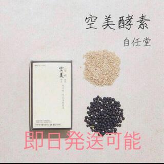 自任堂 空美酵素 1箱 28包(ダイエット食品)