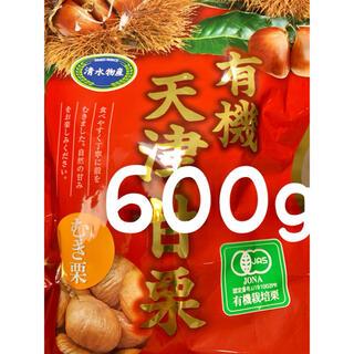 有機天津甘栗 600g(菓子/デザート)