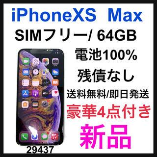 アップル(Apple)の【新品】iPhone Xs Max Silver 64 GB SIMフリー 本体(スマートフォン本体)