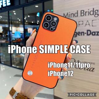 iPhone専用 シンプルケース オレンジ おしゃれ(iPhoneケース)