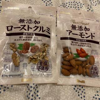 正栄食品 無添加アーモンドと無添加ローストクルミ(菓子/デザート)