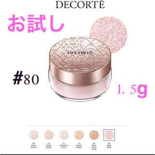 COSME DECORTE - コスメデコルテ フェイスパウダー 80 glow pink 1.5g