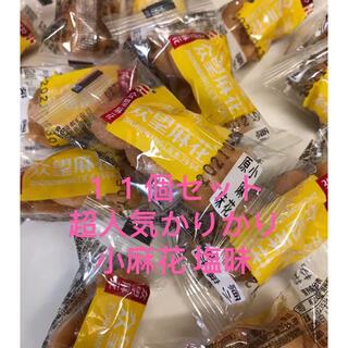 中国人気お菓子 众望小麻花(咸味款)11袋セット塩味(菓子/デザート)