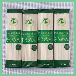 そうめん 乾麺 北海道産小麦 きたほなみ マルナカ(麺類)