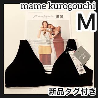 マメ(mame)のユニクロ×mame kurogouchi ワイヤレスブラ エアリズム ブラックM(ブラ)