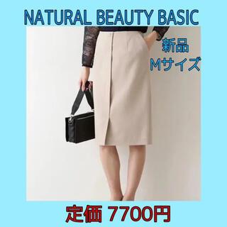 NATURAL BEAUTY BASIC - 新品 NATURAL BEAUTY BASIC Mサイズ 膝丈スカート