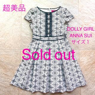 DOLLY GIRL BY ANNA SUI - 超美品 サイズ1 DOLLY GIRL ANNA SUI ワンピース 結婚式