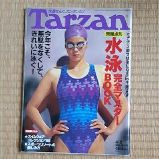 Tarzan (ターザン) 1998年 4/8号 No.278(その他)