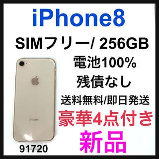 アップル(Apple)の【新品】【100%】iPhone 8 Gold 256 GB SIMフリー 本体(スマートフォン本体)