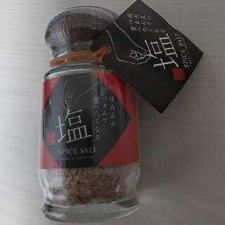 焼肉屋さんの塩★(調味料)