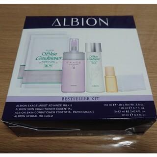 ALBION - 【新品未使用】アルビオン ベストセラー キット ALBION スキコン セット