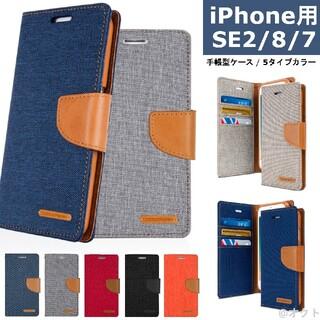 iPhone SE (第2世代)/7/8 ケース 手帳型 デニムケース(iPhoneケース)