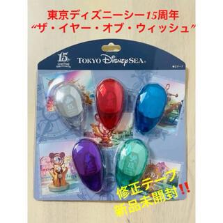 Disney - 貴重‼️東京ディズニーシー15周年記念グッズ⭐︎修正テープ5個⭐︎新品未開封‼️